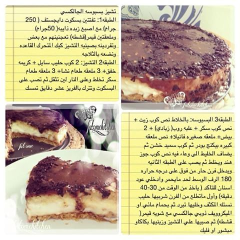 Pin On Cheesecakes Arabic