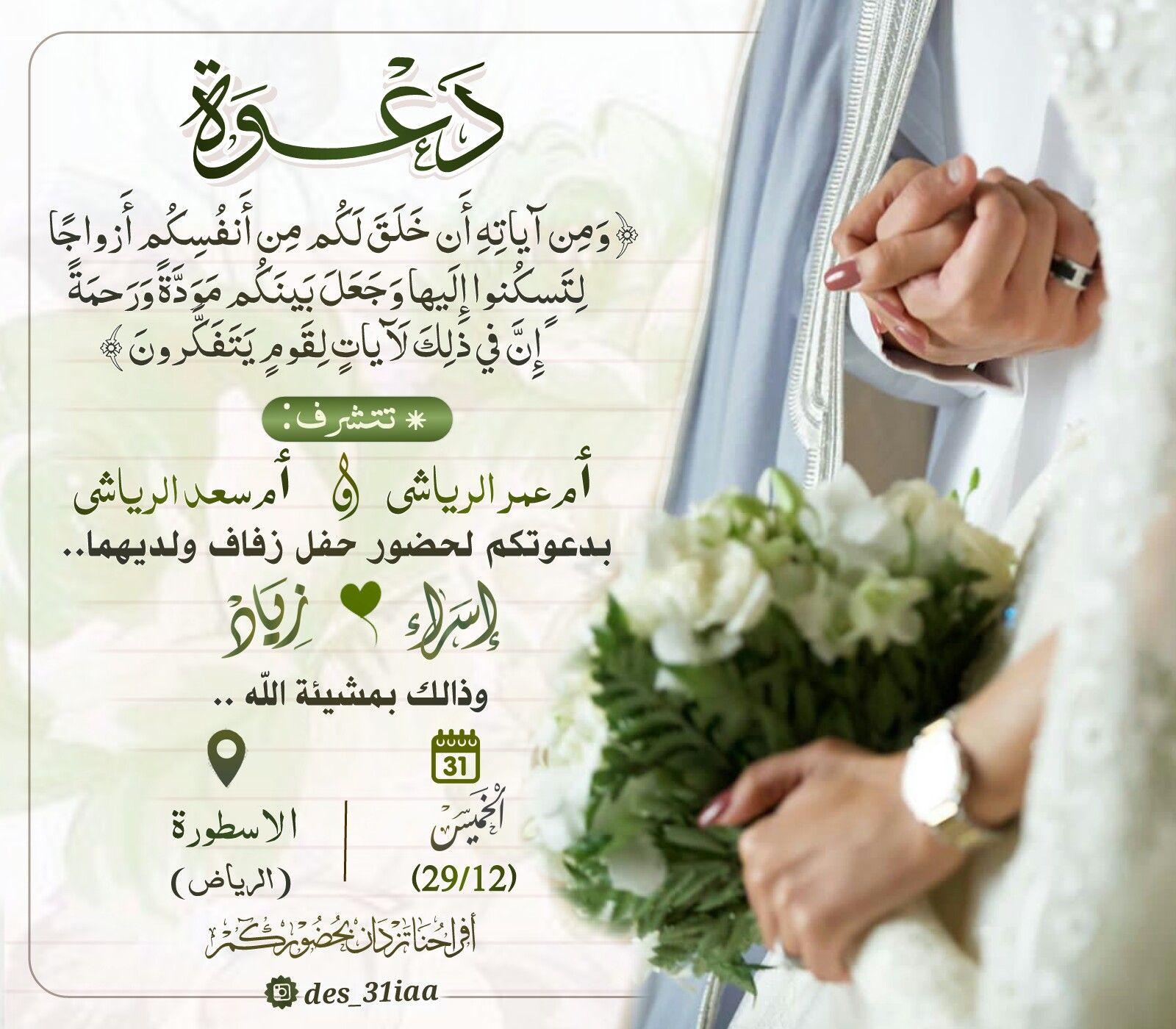 دعوة زفاف Wedding Invitation Video Wedding Drawing Wedding Logo Design