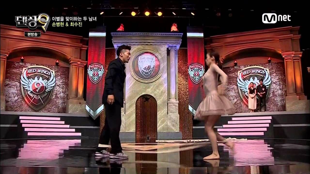 댄싱9시즌2 최수진 손병현 커플미션