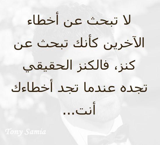 لا تبحث عن أخطاء الآخرين كأنك تبحث عن كنز فالكنز الحقيقي تجده عندما تجد أخطاءك أنت Tonysamia Arabicquotes Arabic Quotes Attitude Quotes Quotes