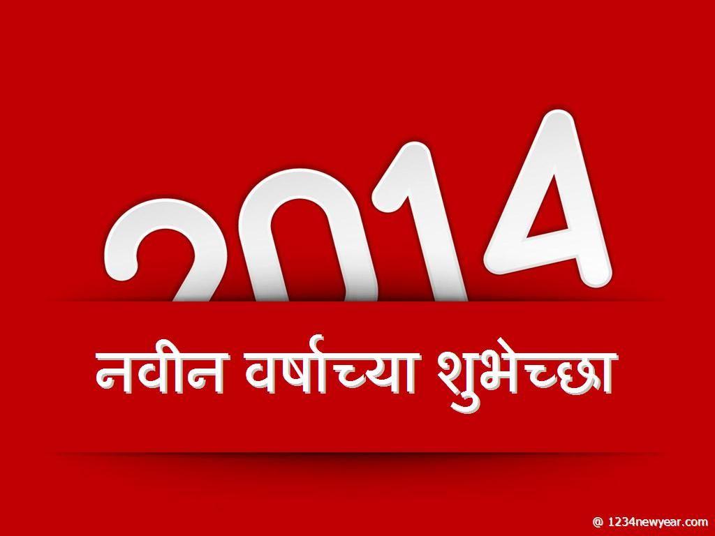 Marathi new year greeting card marathi new year greeting card naveen varshachya hardhik subhechha kristyandbryce Gallery