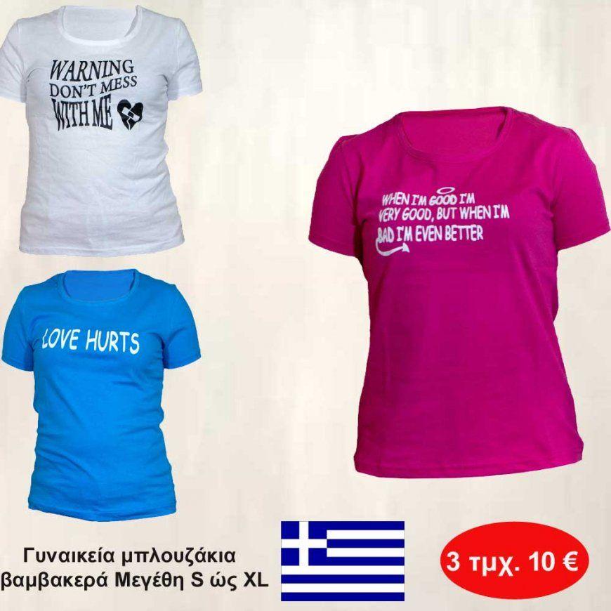 46eedbac580a Πακέτο με 3 γυναικείες μπλούζες βαμβακερές με στάμπα ελληνικής ραφής ...