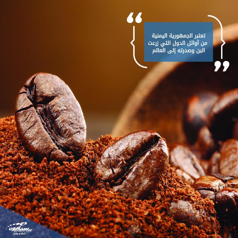 تعتبر الجمهورية اليمنية من أوائل الدول التي زرعت البن وصدرته إلى العالم بدليل أن القهوة يطلق عليه القهوة العربية ومصدرها ا Chocolate Chocolate Cookie Desserts