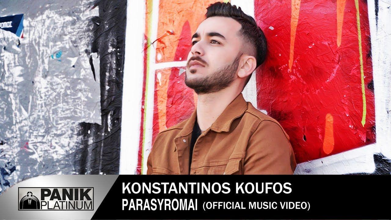 Kwnstantinos Koyfos Parasyromai Official Music Video Hd In