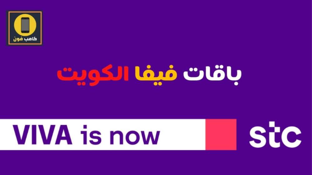 عروض Stc الكويت اهم باقات فيفا Viva Kuwait الجديدة 2021 Sic