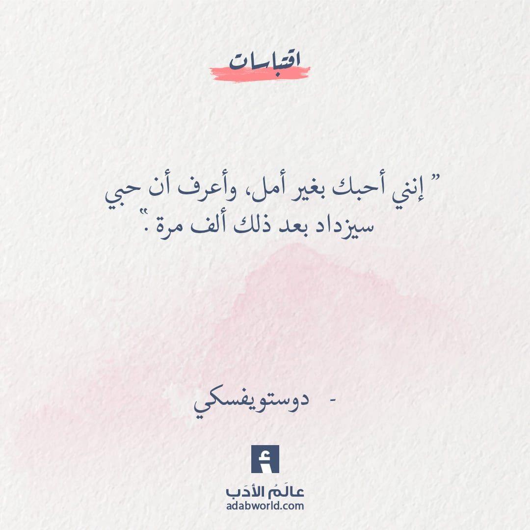 إنني أحبك بغير أمل دوستويفسكي عالم الأدب Wonder Quotes Words Quotes Arabic Quotes
