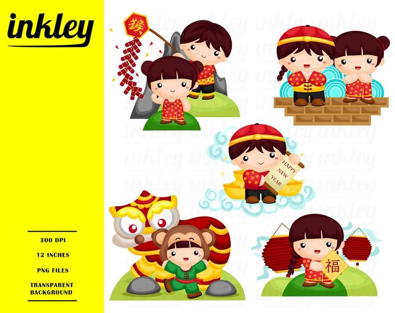 Chinese New Year Clipart New Year Clip Art Chinese