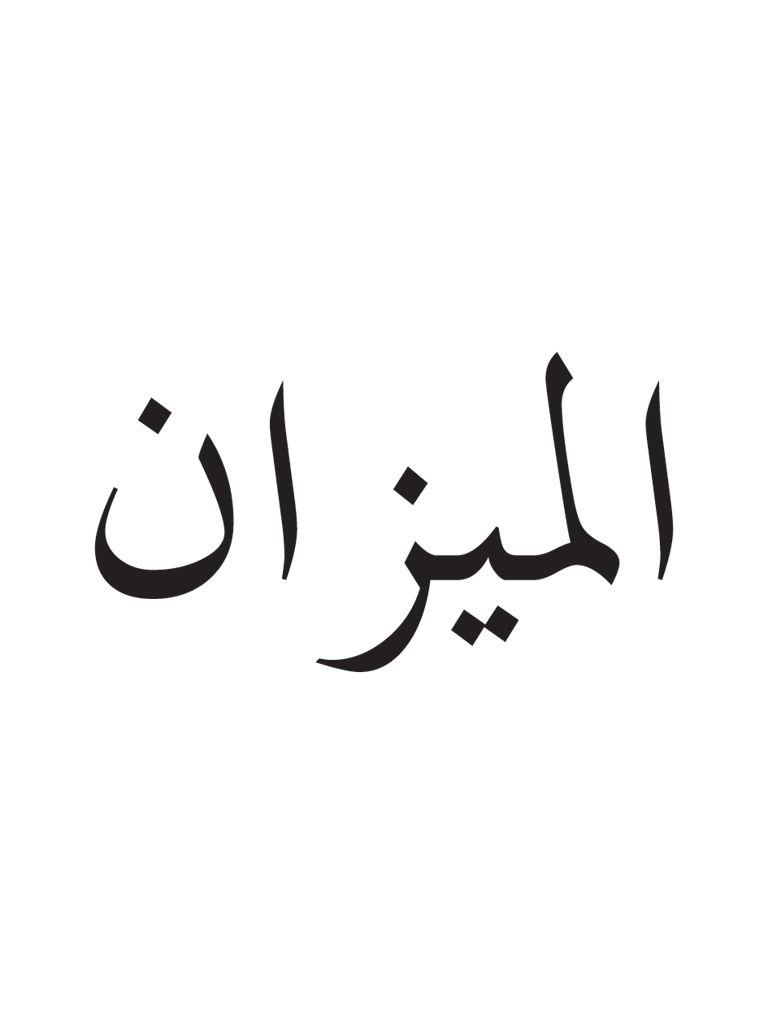 Arabiclibratattoozodiacsymboltattoosfreedownload my style arabiclibratattoozodiacsymboltattoosfreedownload biocorpaavc Choice Image