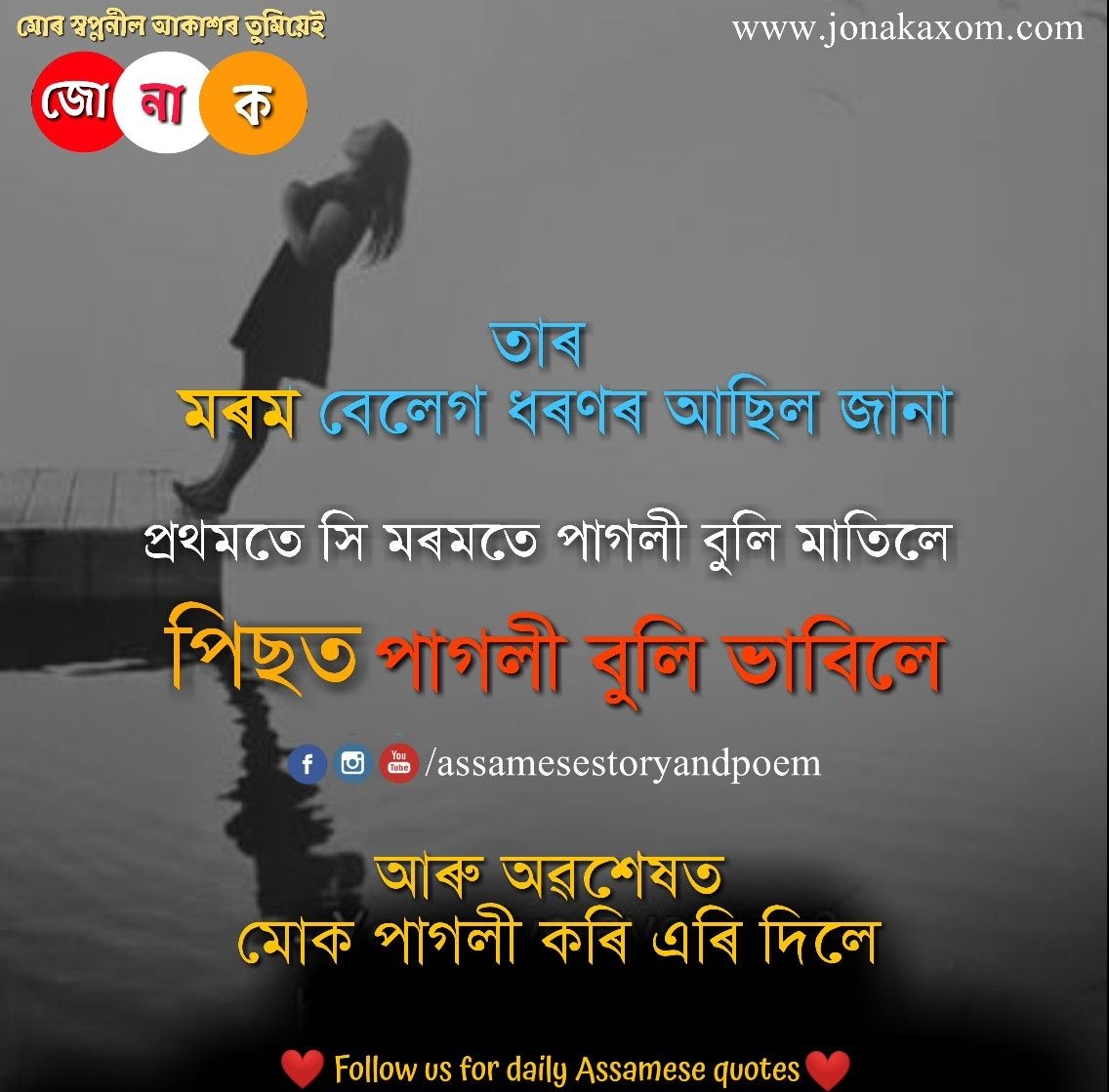 Assamese Quotes For Whatsapp Quotes For Whatsapp Love Poems Love Images