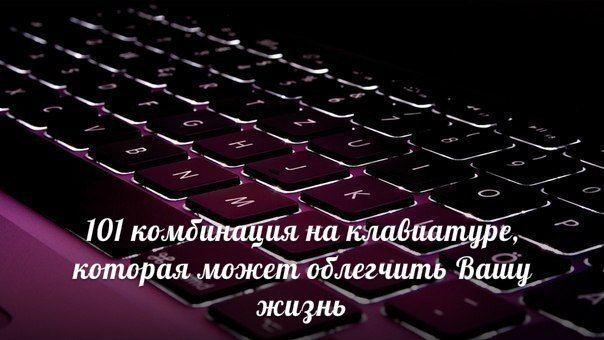 101 комбинация на клавиатуре, которая может облегчить Вашу ...
