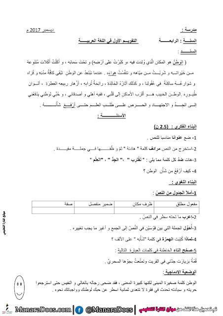 نموذج رقم 07 اختبارات اللغة العربية الفصل الاول السنة الرابعة 4 ابتدائي الجيل الثاني Math Exam Sheet Music