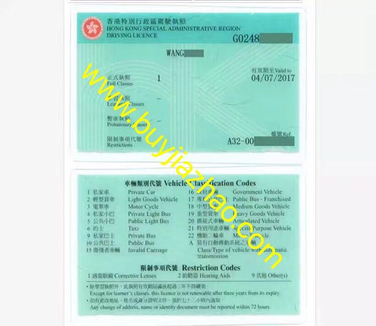 Fake Hk Driver License 香港假驾照