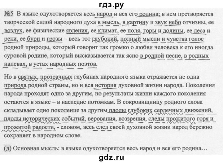 Скачать для электронной книги информатика и икт 8 класс н.д угринович