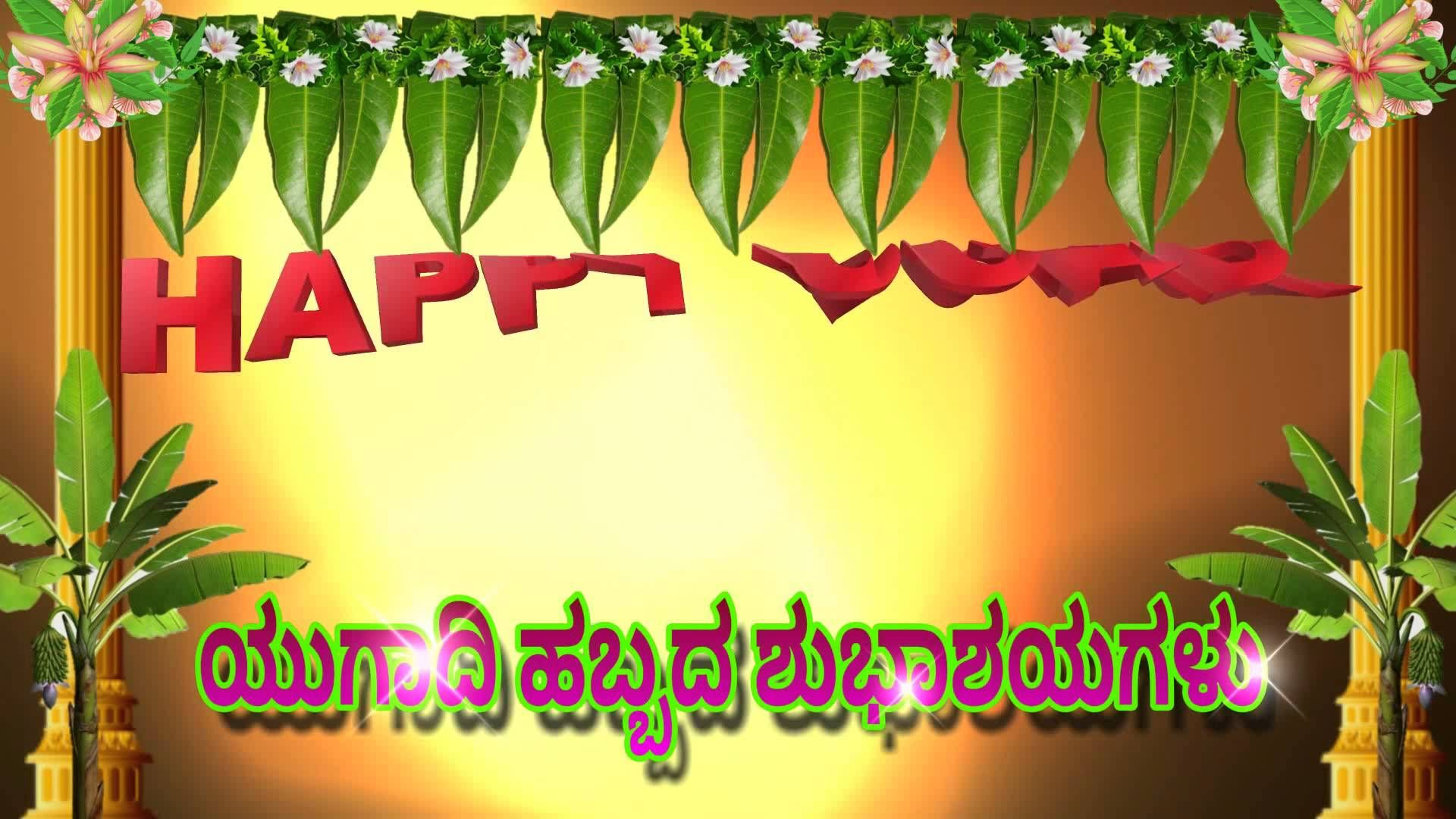 Happy ugadi 2016 wishes in kannada ugadi kannada greetings kannada happy ugadi 2016 wishes in kannada ugadi kannada greetings kannada uga ugadi kannada video greetings pinterest kristyandbryce Images
