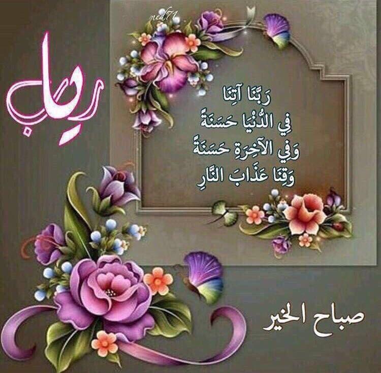 Pin By Ali علي On صباح الخير Good Morning Islamic Images Morning Greeting Floral Wreath