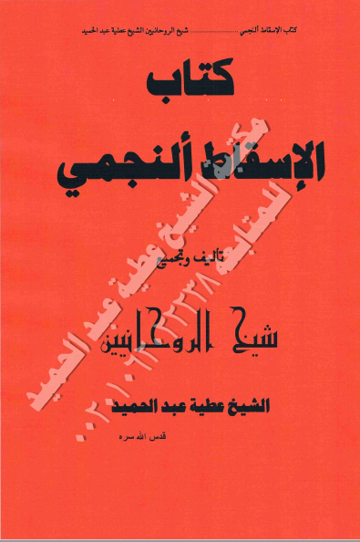 Pdf کتاب الاسقاط النجمي الشیخ عطية عبد الحمید طلافایل Free Pdf Books Pdf Books Reading Pdf Books Download