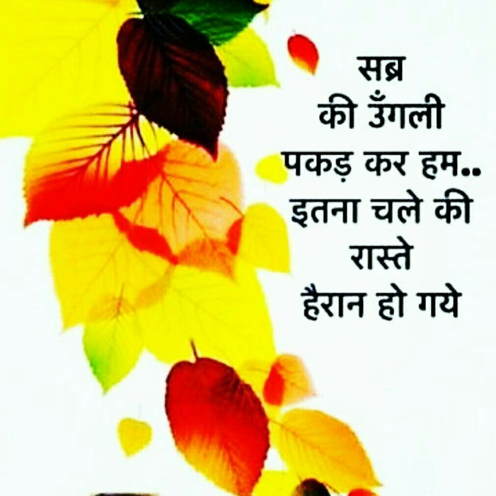 Funny Inspirational Quotes About Life And Happiness In Hindi