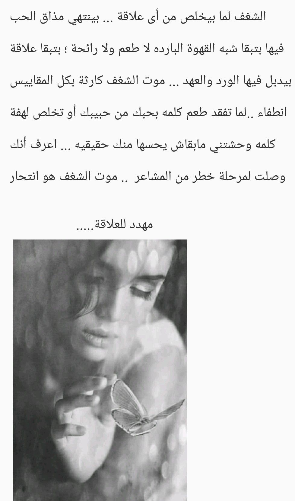 Pin By لازورد On Arabic Quotes Arabic Quotes Historical Figures Quotes