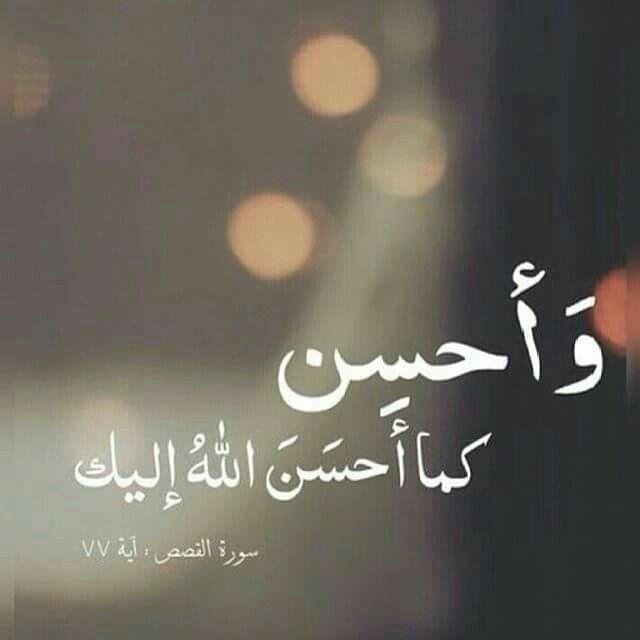 وأحسن كما أحسن الله إليك Arabic Quotes Arabic Calligraphy Arabic