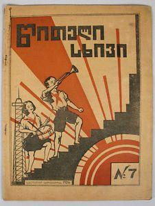 1926 RUSSIAN SOVIET GEORGIA MAGAZINE AVANT-GARDE COVER DESIGN ART | eBay