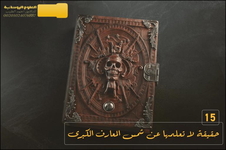 حقيقة كتاب شمس المعارف