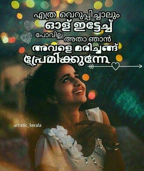Broken Friendship Quotes Malayalam: മലയാളം... ചിന്തകൾ
