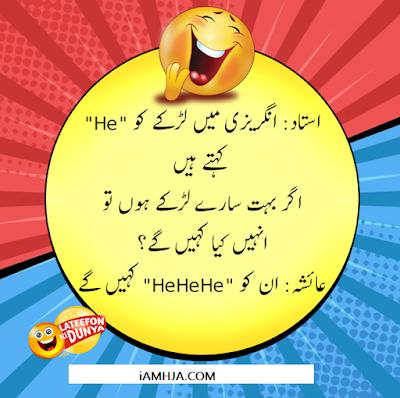 Jokes in Urdu Latest Urdu Jokes Collection Jokes, Jokes