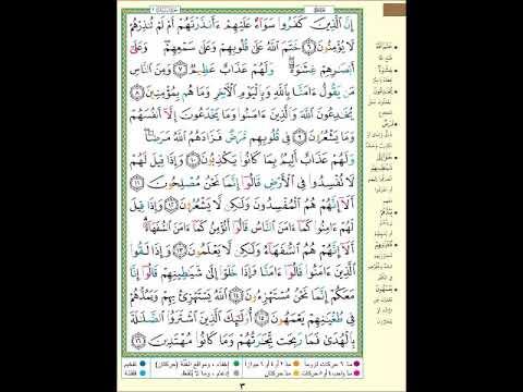 الصفحة 3 من المصحف الشريف سورة البقرة مشروع حفظ القرآن الكريم Youtube Youtube Songs Make It Yourself