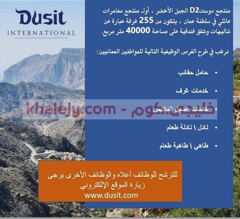 Pin On وظائف عمان