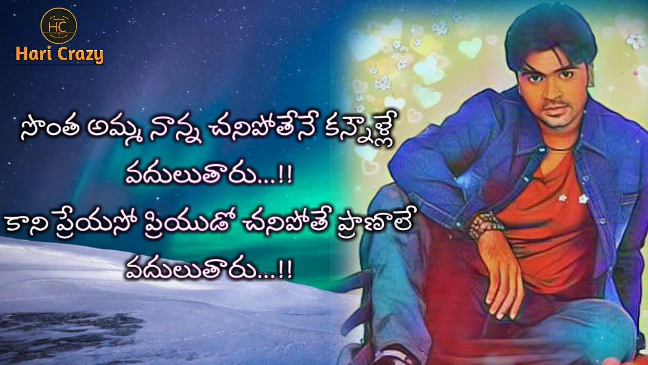 Pin By Whatsapp Status Download On Telugu Whatsapp Status Love Failure Love Dialogues Funny Whatsapp Status