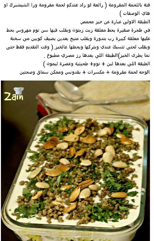 فتة باللحمة المفرومة Moroccan Food Cooking Recipes Traditional Food