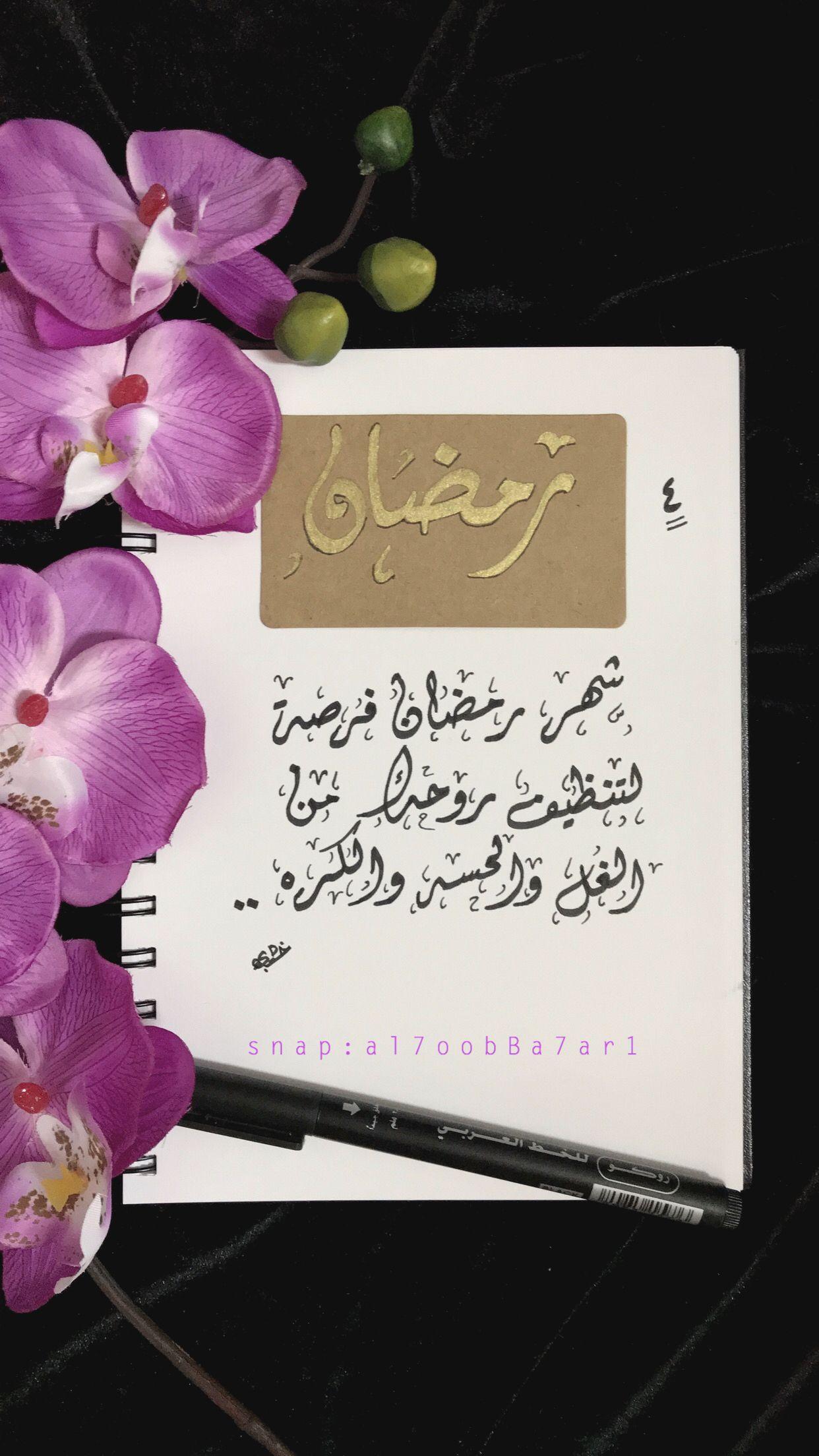4 رمضان شهر رمضان أعظم دورة لـ تنظيف الروح والبدن خطي الخط العربي الخط الديواني Ramadan Islamic Pictures Cool Words