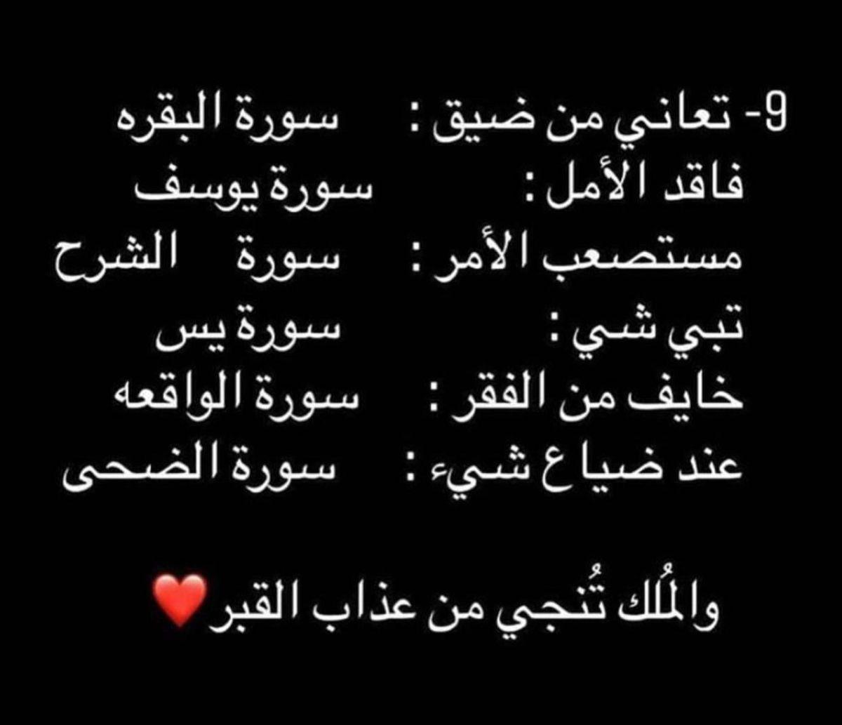 Pin By غيم On راحه ل قلبك Islamic Quotes Islamic Quotes Quran Quran Quotes