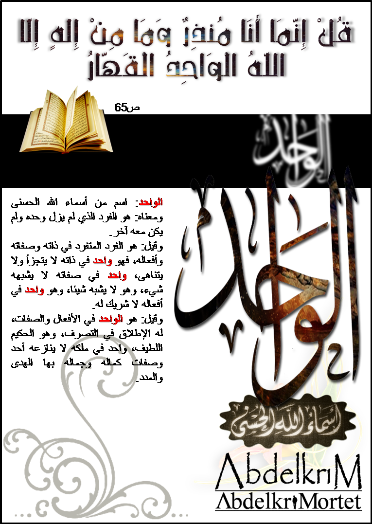و ل ل ه الأ س م اء ال ح س ن ى ف اد ع وه ب ه ا اسم الله الواحد Arabic Calligraphy