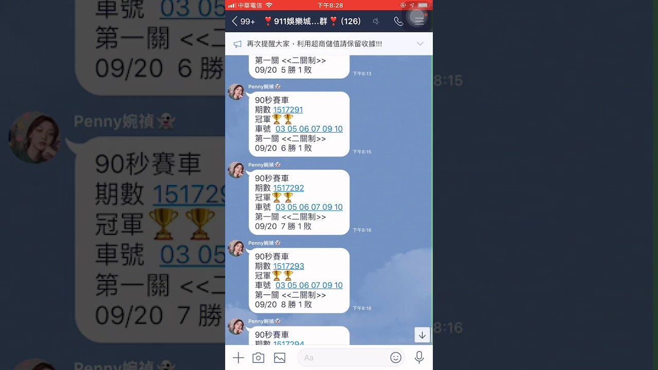 『911娛樂城』09/20 極速90秒北京賽車PK10帶單記錄11勝1敗 註冊網址: qp.911win.net LINE ID : X9...