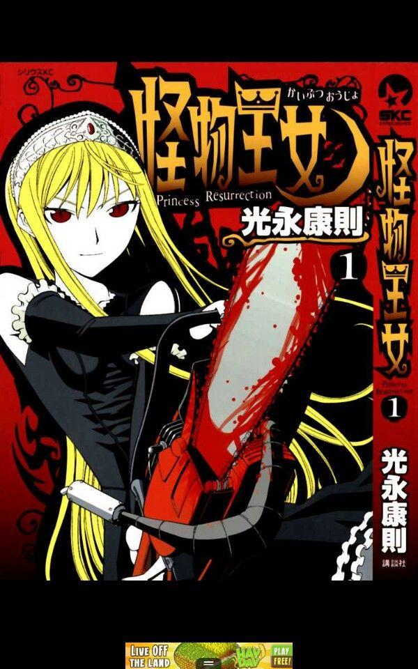 Princess Resurrection Animes To Watch Manga Resurrection