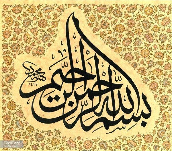 Bismillah Arapça kaligrafi sanatı, Arap sanatı, Sanat