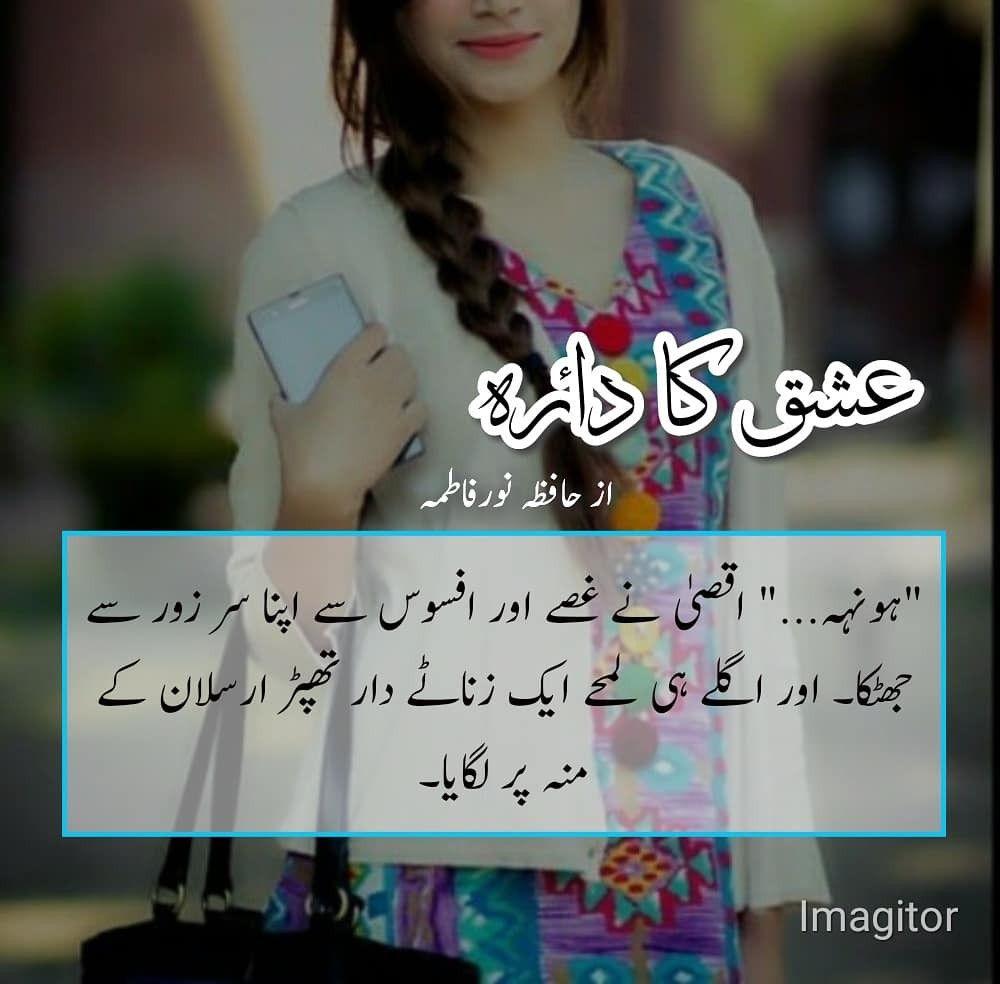 Ishq ka Daira by Hafiza Noor Fatima Romantic novels