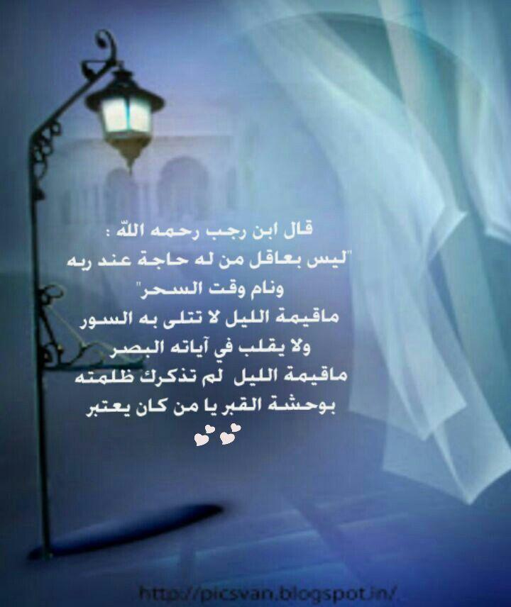 قيام الليل Islam