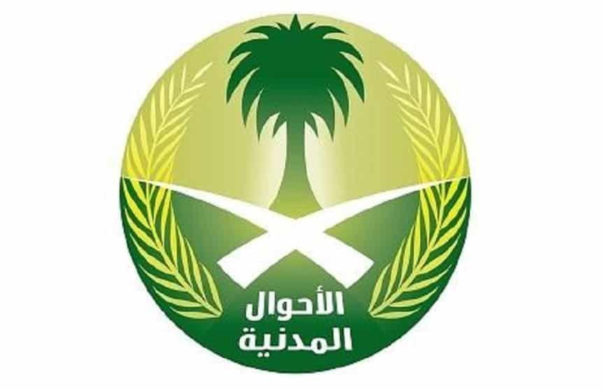 الهوية الوطنية السعودية الجديدة 1439 كافة مواصفات الهوية الوطنية الجديدة بعد التحديث الأخير With Images Pie Chart Government Jobs Chart