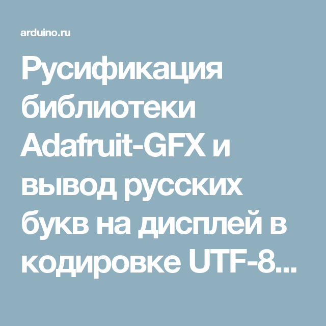 Русификация библиотеки Adafruit-GFX и вывод русских букв на
