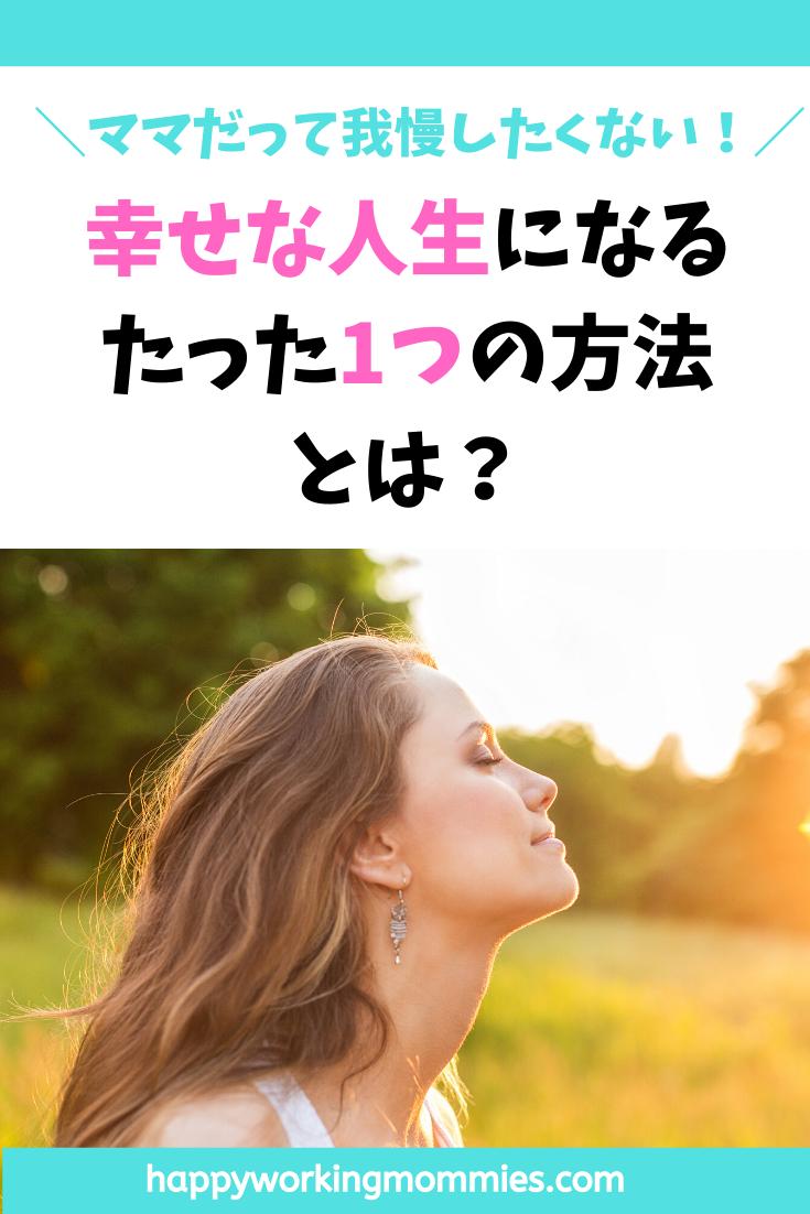 Photo of 【人生を後悔しないために】幸せな人生になるたった1つの方法とは?