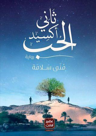 Pin By ســـ ــآراي On مكتبتي My Books Pdf Books Reading Fiction Books Worth Reading Arabic Books