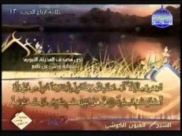 سورة المائدة كاملة الشيخ العيون الكوشي ديننا الاسلام Poster Art Movie Posters