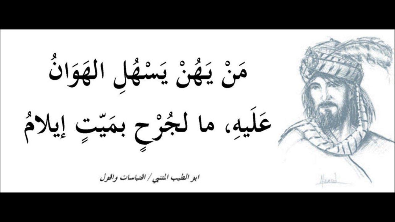 Pin By فلسطينية ولي الفخر On مما راق لي Arabic Calligraphy Calligraphy