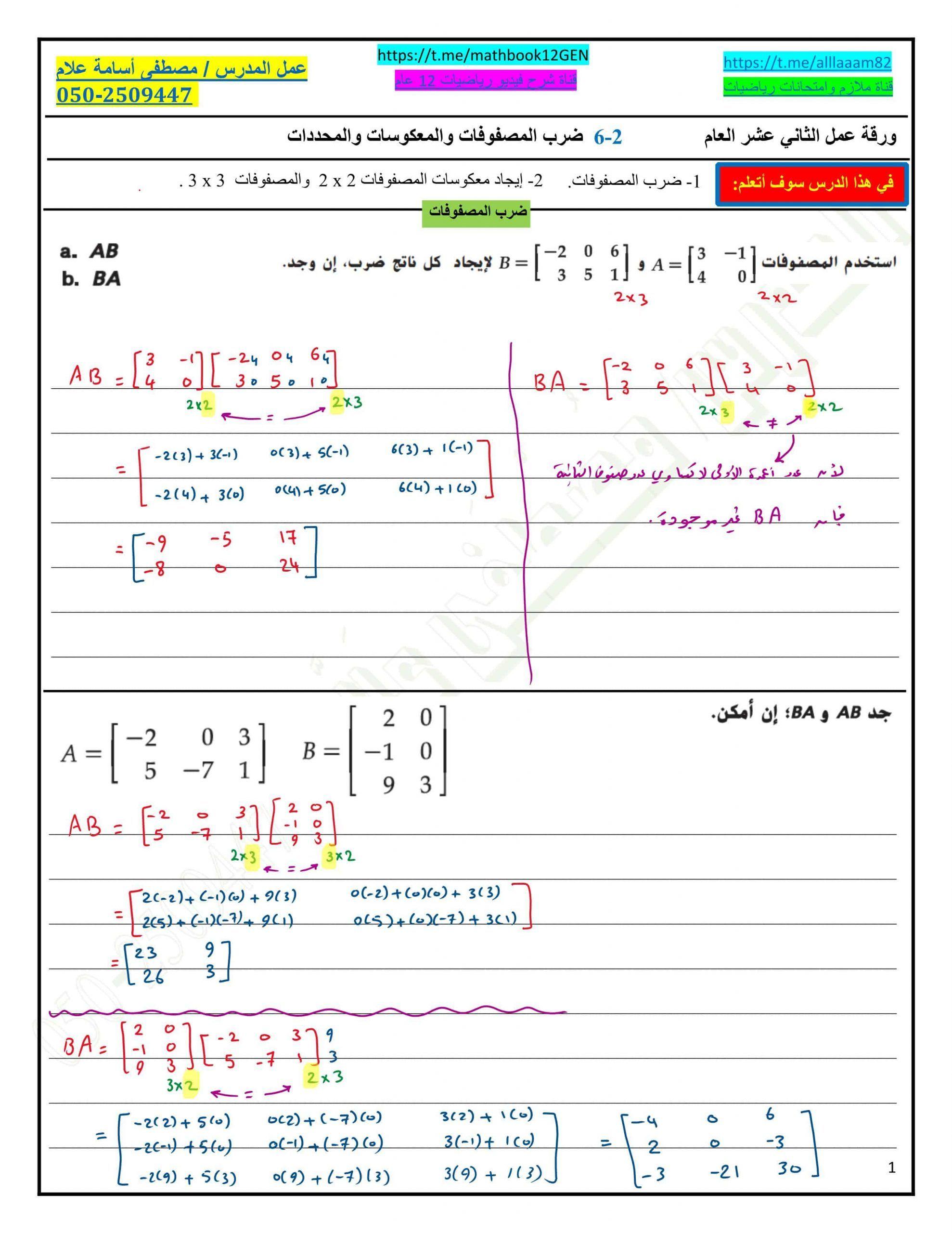 حل أوراق عمل ضرب المصفوفات والمعكوسات والمحددات الصف الثاني عشر عام مادة الرياضيات المتكاملة In 2021 Abs 3x3