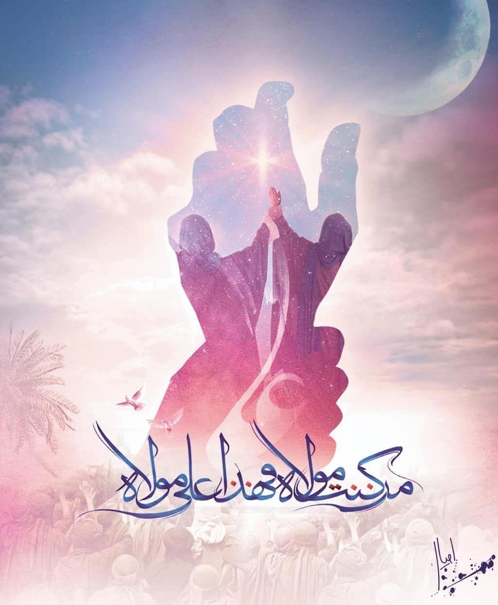 عـید غـدیـرروز اتمام نعمت و اکمال دین In 2020 Islamic Art Calligraphy Islamic Art Islamic Artwork