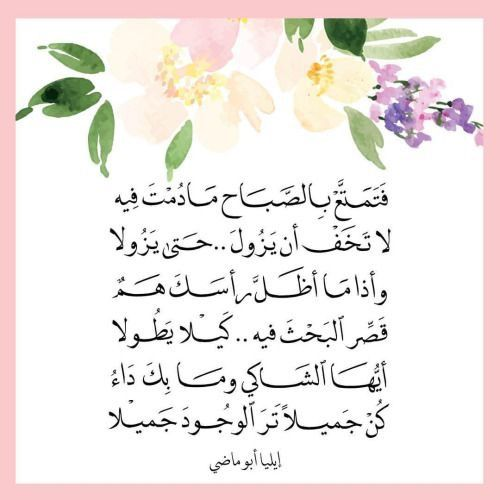 صباح الخير Beautiful Morning Messages Arabic Quotes Beautiful Quran Quotes