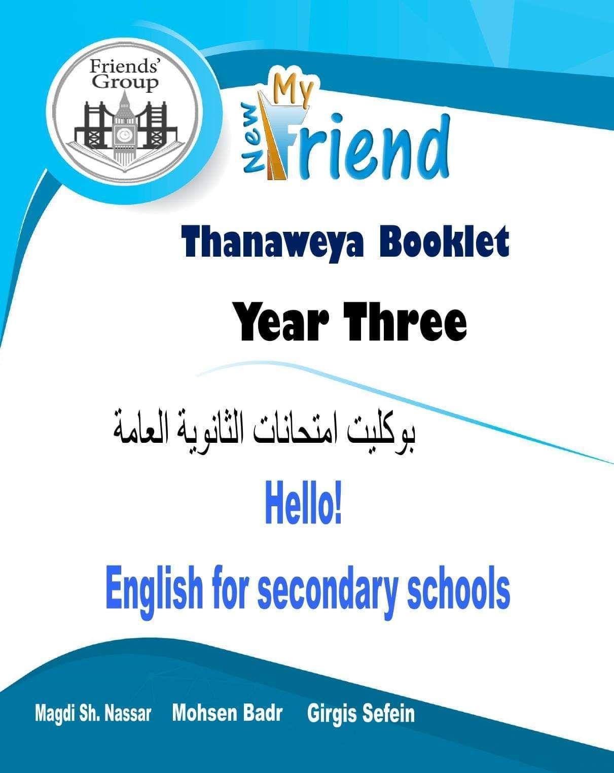 اجابات كتاب 110 امتحان بوكليت ماي فريند My New Friend انجليزي الصف الثالث الثانوي 2019 Secondary School Booklet School