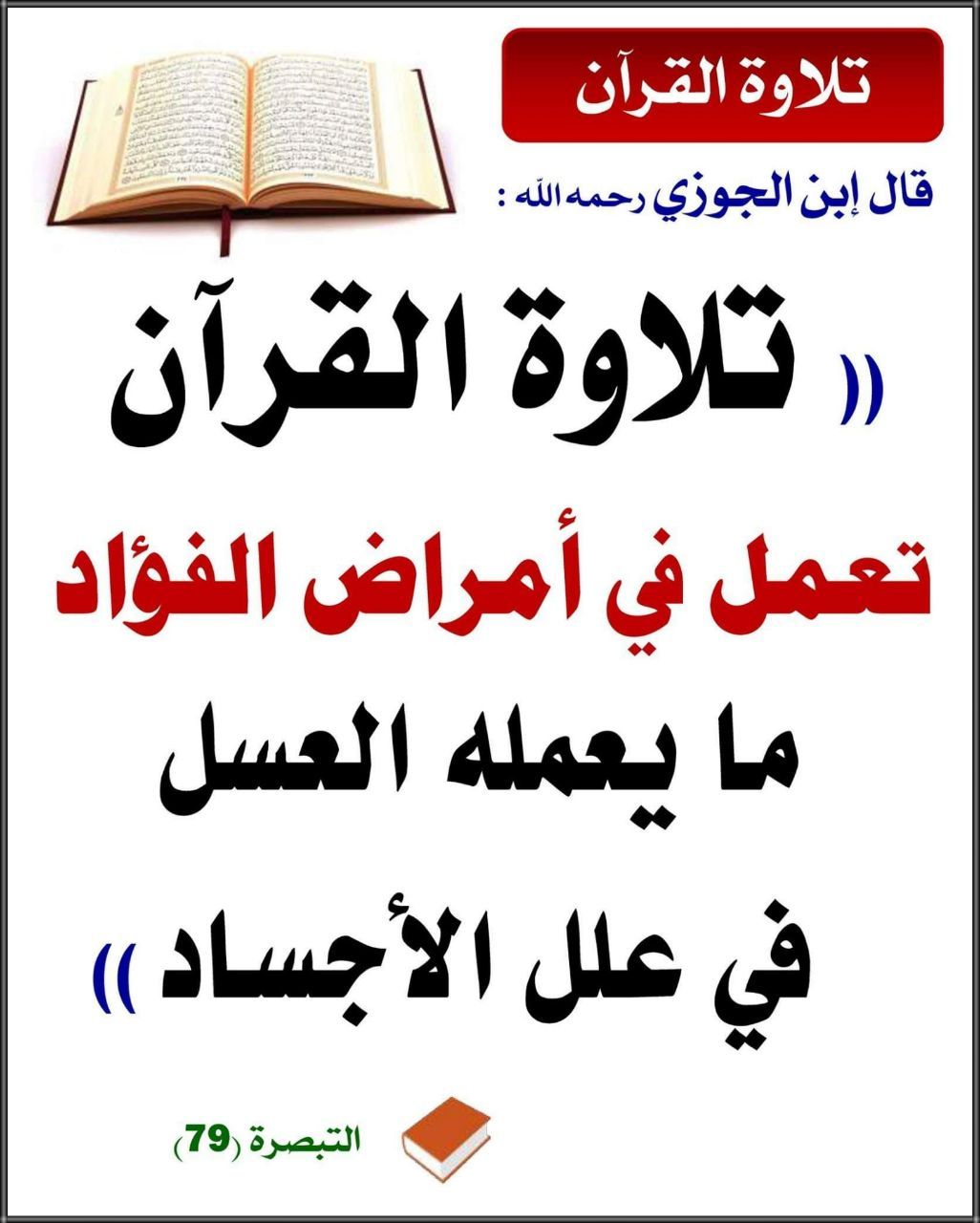Pin By Mohedin Ibrahim On أقوال الصحابة والعلماء Islam Facts Islamic Messages Islamic Phrases